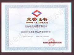 陕西省产品质量AAAAA级信誉单位